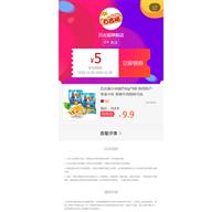 [图文教程]天猫9.9元撸陕西