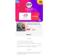 [图文教程]天猫9.9元撸OP