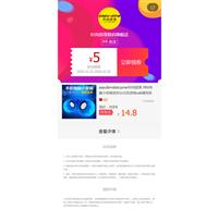 [图文教程]天猫14.8元撸电