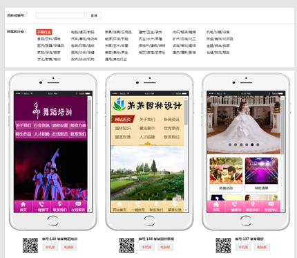 企业微网站模版 柯林企业版程序自带模版